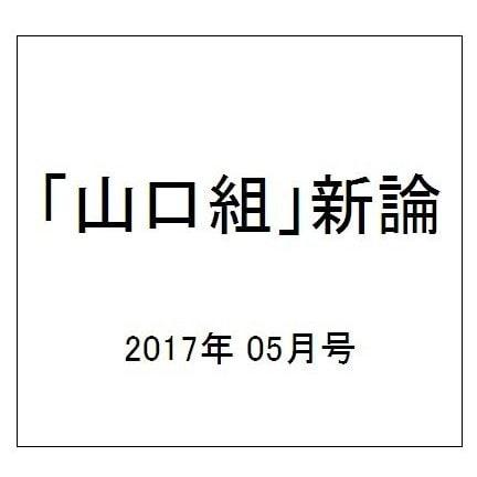 「山口組」新論 2017年 05月号 [雑誌]