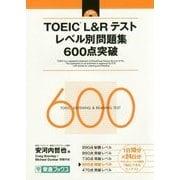 TOEIC L&Rテスト レベル別問題集 600点突破(レベル別問題集シリーズ) [単行本]