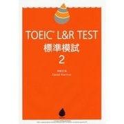 TOEIC L&R TEST標準模試〈2〉 [単行本]