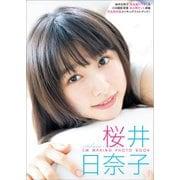 桜井日奈子 CM MAKING PHOTO BOOK [雑誌]
