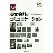 英文会計のコミュニケーション 第2版 [単行本]