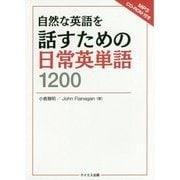 自然な英語を話すための日常英単語1200 [単行本]