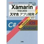 Xamarinではじめるスマホアプリ開発(I・O BOOKS) [単行本]
