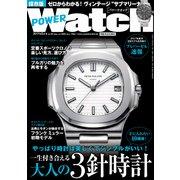 POWER Watch (パワーウォッチ) 2017年 05月号 No.93 [雑誌]