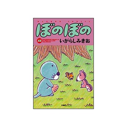 ぼのぼの 42(バンブー・コミックス) [コミック]