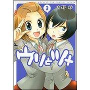 ウリとツメ 3(バンブー・コミックス) [コミック]