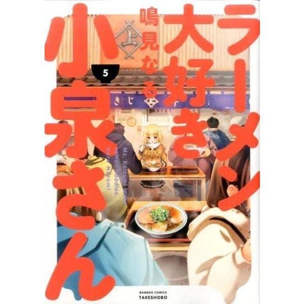 ラーメン大好き小泉さん 5(バンブー・コミックス) [コミック]