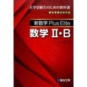 新数学Plus Elite数学2・B(駿台受験シリーズ) [全集叢書]