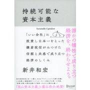持続可能な資本主義―「いい会社」に投資し日本一をとった鎌倉投信がみつけた信頼と共感で成り立つ経済のしくみ [単行本]
