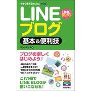 今すぐ使えるかんたんmini LINEブログ 基本&便利技 [単行本]