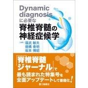 Dynamic diagnosisに必要な脊椎脊髄の神経症候学 [単行本]