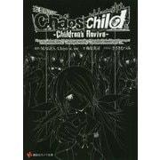 Chaos;Child―Children's Revive(講談社ラノベ文庫) [文庫]