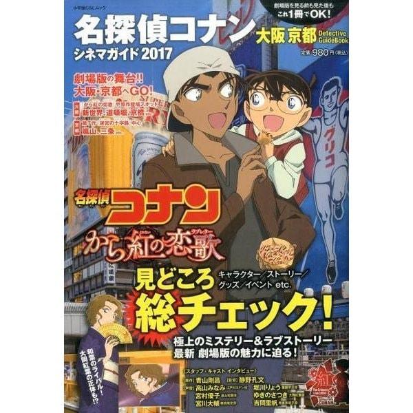 名探偵コナンシネマガイド2017-京都大阪DetectiveGuide [ムックその他]