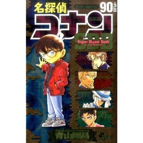 名探偵コナン90+PLUS SDB(スーパーダイジェストブック)(少年サンデーコミックス) [コミック]