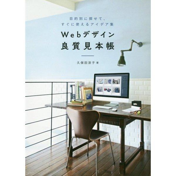 目的別に探せて、すぐに使えるアイデア集 Webデザイン良質見本帳 [単行本]