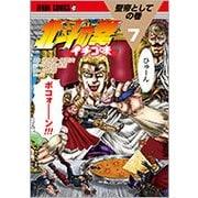 北斗の拳 イチゴ味 7(ゼノンコミックス) [コミック]