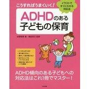 こうすればうまくいく!ADHDのある子どもの保育―イラストですぐにわかる対応法 [単行本]
