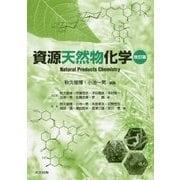 資源天然物化学 改訂版 [単行本]
