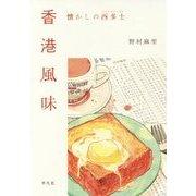 香港風味―懐かしの西多士(フレンチトースト) [単行本]