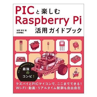 PICと楽しむRaspberry Pi活用ガイドブック [単行本]