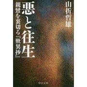 悪と往生―親鸞を裏切る『歎異抄』(中公文庫) [文庫]