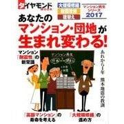 マンション再生シリーズ2017 あなたのマンション・団地が生まれ変わる! [ムック・その他]