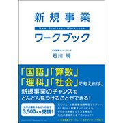 新規事業ワークブック [単行本]