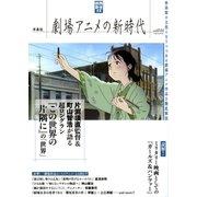 映画秘宝EX 劇場アニメの新時代 [ムック・その他]
