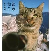 とらねこ(IWAGO'S BOOK) [単行本]