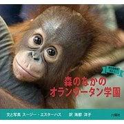 森のなかのオランウータン学園(野生動物を救おう!) [図鑑]