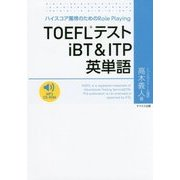 TOEFLテストiBT & ITP英単語 [単行本]