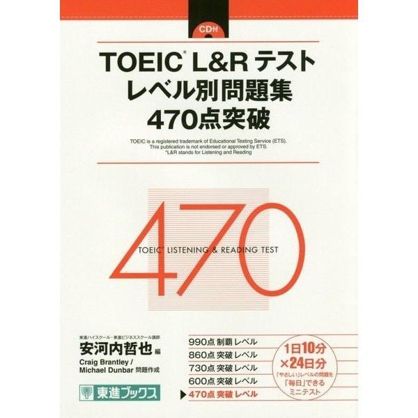 TOEIC L&Rテスト レベル別問題集 470点突破(レベル別問題集シリーズ) [単行本]