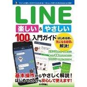 LINE はじめる&楽しむ 100%入門ガイド [単行本]