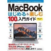 MacBook はじめる&楽しむ 100%入門ガイド [単行本]
