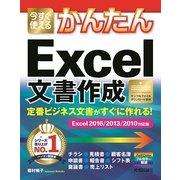 今すぐ使えるかんたん 定番ビジネス文書がすぐに作れる! Excel文書作成 [Excel 2016/2013/2010対応版] [単行本]