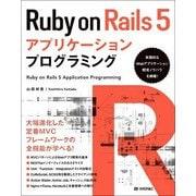 Ruby on Rails 5アプリケーションプログラミング [単行本]