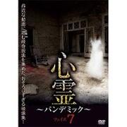 心霊 ~パンデミック~ フェイズ7 [DVD]