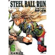 STEEL BALL RUN 6 ジョジョの奇妙な冒険 Part7(集英社文庫(コミック版)) [文庫]