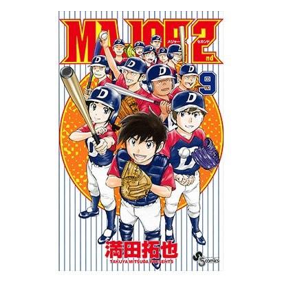 MAJOR 2nd(メジャーセカンド)<9>(少年サンデーコミックス) [コミック]