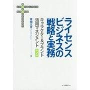 ライセンスビジネスの戦略と実務―キャラクター&ブランド活用マネジメント 第2版 [単行本]