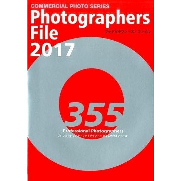 フォトグラファーズ・ファイル 2017-プロフェッショナル・フォトグラファー355人の仕事ファイル(コマーシャル・フォト・シリーズ) [ムックその他]