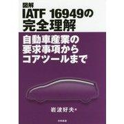 図解 IATF16949の完全理解―自動車産業の要求事項からコアツールまで [単行本]