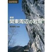 関東周辺の岩場 新版 (CLIMBING GUIDE BOOKS) [単行本]