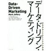 データ・ドリブン・マーケティング [単行本]