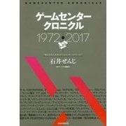 ゲームセンタークロニクル―1972-2017 [単行本]