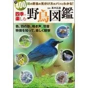 四季で楽しむ 野鳥図鑑 [単行本]