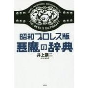 昭和プロレス版 悪魔の辞典 [単行本]