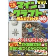 やってみよう! マインクラフト(Minecraft) 組み立てガイド Wii U版 [単行本]