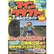やってみよう! マインクラフト(Minecraft) 組み立てガイド PS Vita/PS4/PS3版 [単行本]