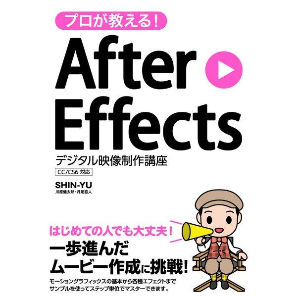 プロが教える! After Effects デジタル映像制作講座 CC/CS6対応 [単行本]